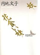 妖 花食い姥(講談社文芸文庫)