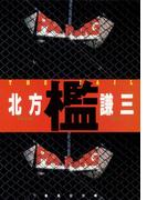 檻(集英社文庫)