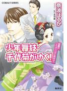 少年舞妓・千代菊がゆく!48 笑顔のエンディングに向かって(コバルト文庫)