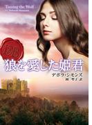 狼を愛した姫君(MIRA文庫)