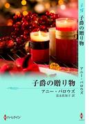 子爵の贈り物(クリスマス・ストーリー)