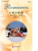 七夜の約束(ハーレクイン・ロマンス)