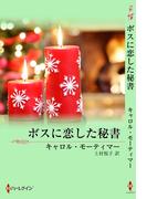 ボスに恋した秘書(クリスマス・ストーリー)