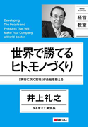 世界で勝てるヒト、モノづくり(日経ビジネス経営教室)