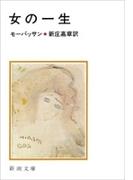 女の一生(新潮文庫)(新潮文庫)
