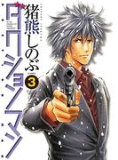 ダクションマン 3(ビッグコミックス)