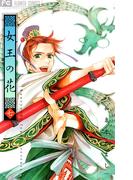 女王の花 7(フラワーコミックス)