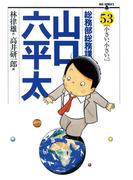 総務部総務課 山口六平太 53(ビッグコミックス)