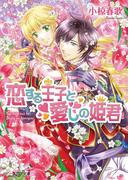 恋する王子と愛しの姫君8(B's‐LOG文庫)