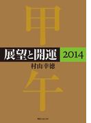 展望と開運2014(角川フォレスタ)