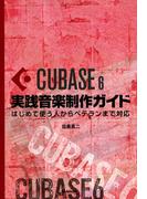 Cubase6実践音楽制作ガイド はじめて使う人からベテランまで対応