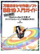 万能おまかせ作曲ソフトBB19入門ガイド プロも納得!Band-in-a-Box19を使ってオリジナルミュージックを自在に作ろう