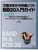万能おまかせ作曲ソフトBB20入門ガイド プロも納得!Band-in-a-Box20を使ってオリジナルミュージックを簡単に作ろう
