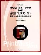 プリントミュージック2011楽譜作成ガイド 基礎から応用までよくわかる