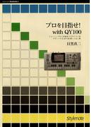 プロを目指せ With QY100 トレーニングから作曲までギタリストをサポートするQY100使いこなし術(Stylenote nowbooks)