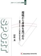 環境から身体を見つめる : 環境ホルモンと21世紀の日本社会(スポーツ・システム講座)