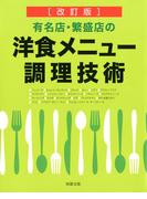 [改訂版]有名店・繁盛店の洋食メニュー調理技術