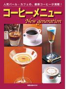 コーヒーメニューNew generation  人気バール・カフェの、最新コーヒーが満載!(旭屋出版mook)