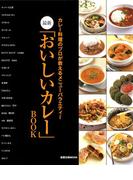 最新「おいしいカレー」BOOK  カレー料理のプロが教えるメニューバラエティー(旭屋出版mook)