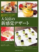 人気店の新感覚デザート  最新の技術とアイデアに溢れた評判デザートがいっぱい!(旭屋出版mook)