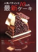 人気パティシエ10人の最新ケーキ(旭屋出版mook)