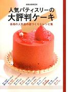 人気パティスリーの大評判ケーキ  各地の人気店の店づくりとレシピ集(旭屋出版mook)