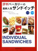 評判ベーカリーの最新人気サンドイッチ レシピ+パン配合(旭屋出版mook)