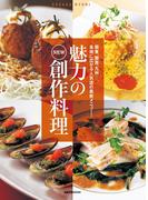 魅力のNEW創作料理  関東、関西、九州…。各地に広がる人気店の最新メニュー!(旭屋出版mook)