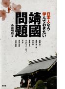 日本人なら学んでおきたい靖國問題
