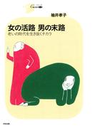 女の活路 男の末路(シリーズCura)