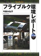 フライブルク環境レポート(SymBooks)