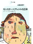 モンスターペアレントの正体(シリーズCura)