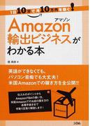 Amazon輸出ビジネスがわかる本 1日10分で月10万円を稼ぐ!