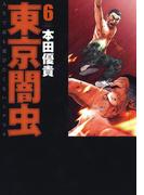 東京闇虫(6)(ヤングアニマル)