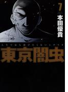 東京闇虫(7)(ヤングアニマル)
