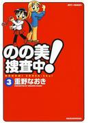 のの美捜査中!(3)(ヤングアニマル)