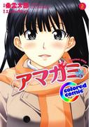 [カラー版]アマガミ precious diary(2)(ヤングアニマル)