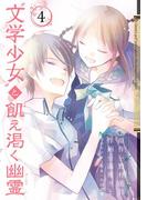 """""""文学少女""""と飢え渇く幽霊4巻"""