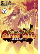 灼眼のシャナX Eternal song -遙かなる歌-(5)(電撃コミックス)
