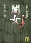 江戸の検屍官 闇女(講談社文庫)