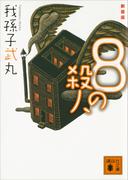 新装版 8の殺人(講談社文庫)