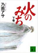 火のみち(下)(講談社文庫)