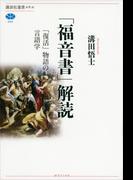 「福音書」解読 「復活」物語の言語学(講談社選書メチエ)