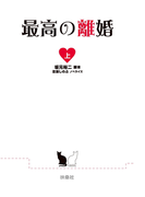 最高の離婚(上)(フジテレビBOOKS)