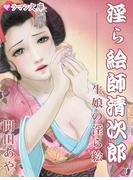 淫ら絵師清次郎 生娘の淫ら絵(ラマン文庫)
