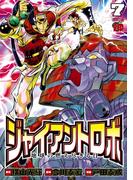 ジャイアントロボ 地球の燃え尽きる日 7(チャンピオンREDコミックス)