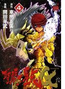 聖闘士星矢EPISODE.G 4(チャンピオンREDコミックス)