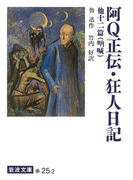 阿Q正伝・狂人日記 他十二篇(岩波文庫)