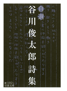 自選 谷川俊太郎詩集(岩波文庫)