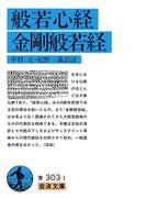 般若心経・金剛般若経(岩波文庫)